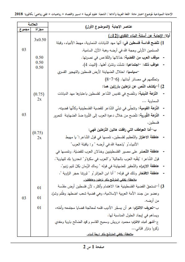 بكالوريا 2018 Bac / موضوع مادة اللغة العربية شعبة العلوم التجريبية