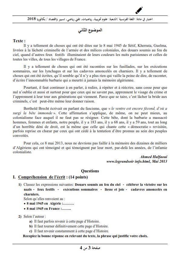 بكالوريا 2018 Bac / موضوع مادة اللغة الفرنسية شعبة العلوم التجريبية