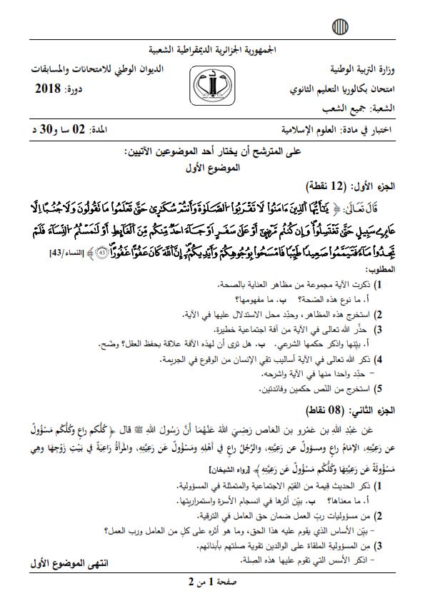 بكالوريا 2018 Bac / موضوع مادة العلوم الإسلامية مع الحلول النموذجية / شعبة العلوم التجريبية