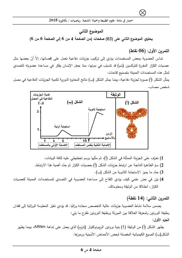 بكالوريا 2018 Bac / موضوع مادة علوم الطبيعة والحياة مع الحلول النموذجية / شعبة الرياضيات