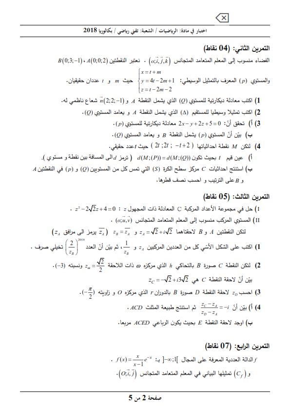 بكالوريا 2018 Bac / موضوع مادة الرياضيات شعبة التقني رياضي