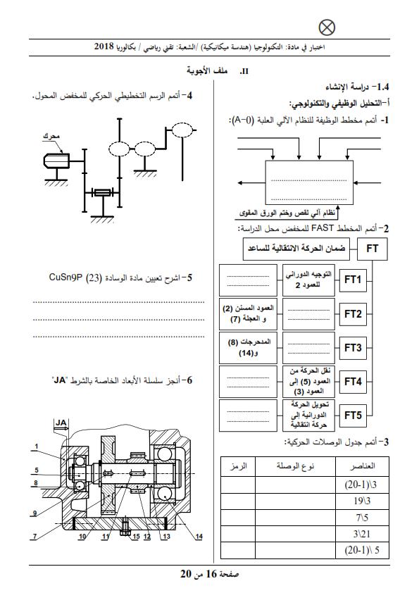 بكالوريا 2018 Bac / موضوع التكنولوجيا هندسة ميكانيكية