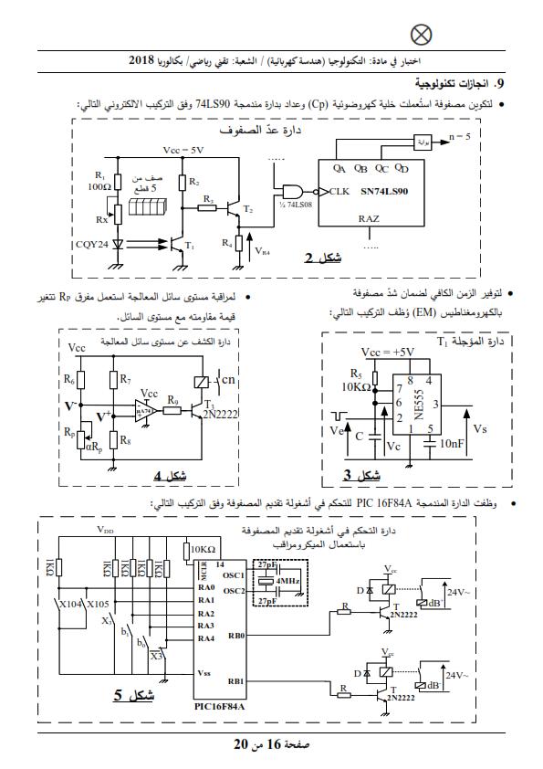 بكالوريا 2018 Bac / موضوع التكنولوجيا هندسة كهربائية مع الحلول النموذجية