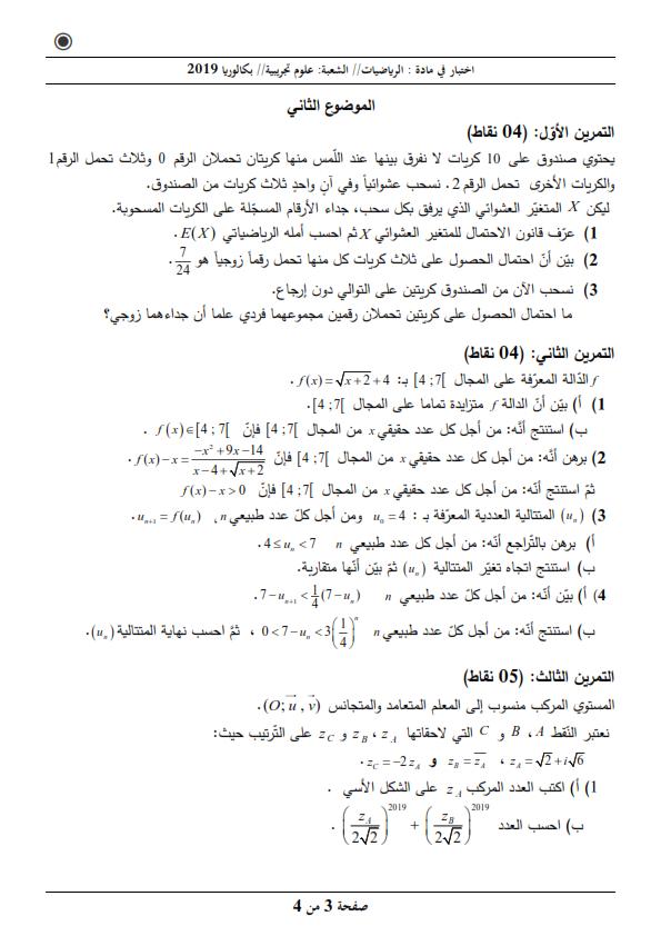 بكالوريا دورة 2019 Bac / موضوع مادة الرياضيات شعبة العلوم التجريبية