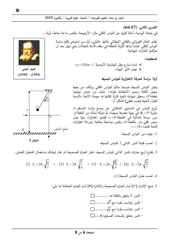 بكالوريا 2019 Bac/موضوع مادة العلوم الفيزيائية مع الحلول النموذجية / شعبة العلوم التجريبية