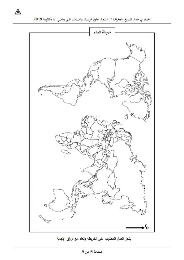 بكالوريا 2019 Bac /موضوع مادة التاريخ والجغرافيا شعبة العلوم التجريبية
