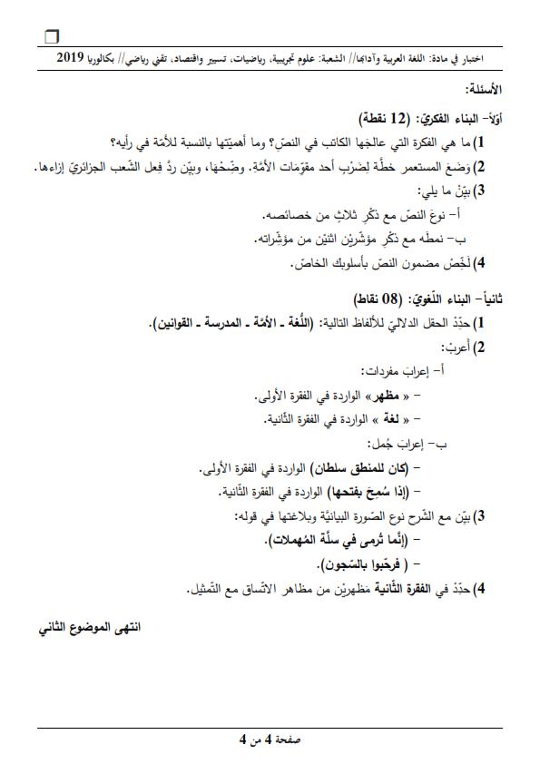 بكالوريا 2019 Bac / موضوع مادة اللغة العربية شعبة العلوم التجريبية