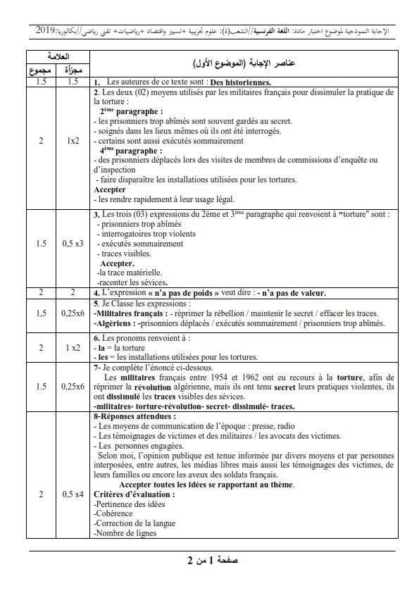 بكالوريا 2019 Bac / موضوع مادة اللغة الفرنسية شعبة العلوم التجريبية
