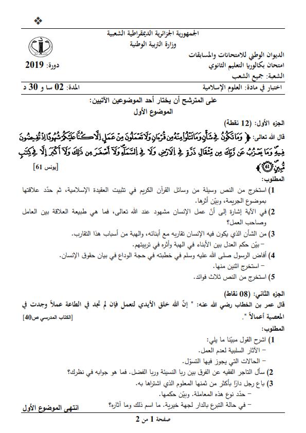 بكالوريا 2019 Bac / موضوع مادة العلوم الإسلامية مع الحلول النموذجية / شعبة العلوم التجريبية