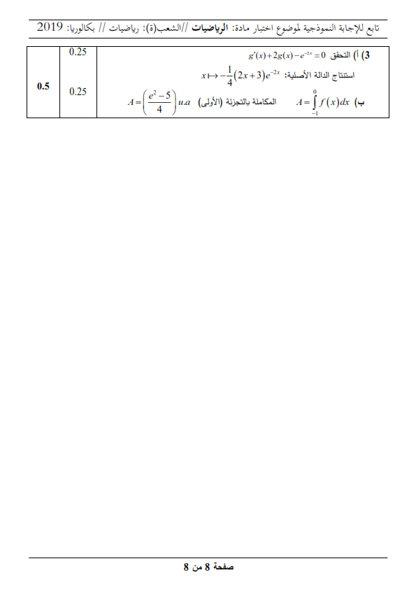بكالوريا 2019 Bac / موضوع مادة الرياضيات مع الحل النموذجي / شعبة الرياضيات