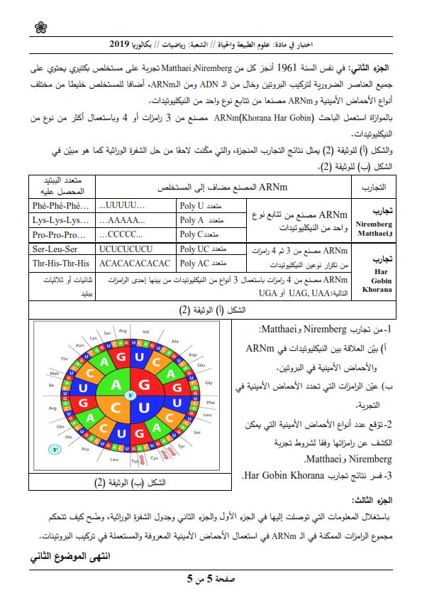 بكالوريا 2019 Bac / موضوع مادة علوم الطبيعة والحياة شعبة الرياضيات