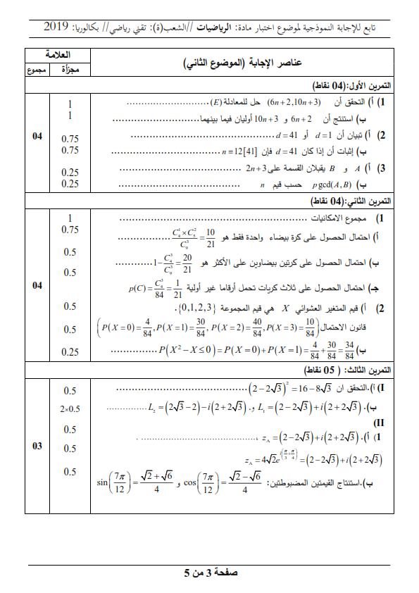 بكالوريا دورة 2019 Bac / موضوع مادة الرياضيات مع الحلول النموذجية