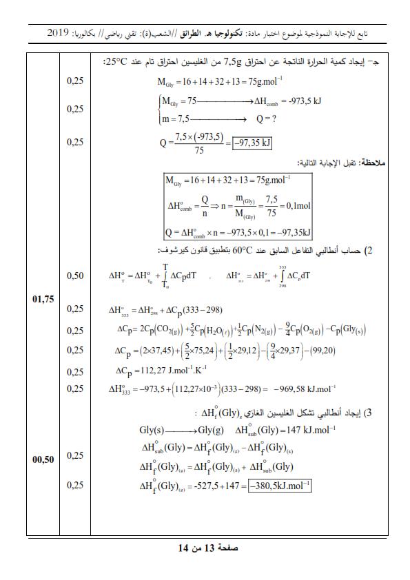 بكالوريا 2019 Bac / موضوع التكنولوجيا هندسة الطرائق مع الحلول النموذجية