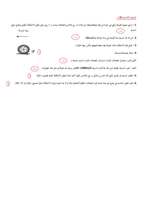 اختبارات الفصل الأول في مادة العلوم الفيزيائية مع الحل الرابعة متوسط | الموضوع 07