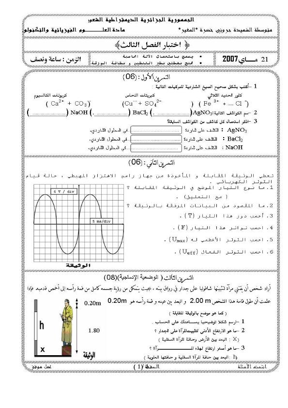 اختبار الفصل الثالث في مادة الفيزياء | السنة الرابعة متوسط | الموضوع 04