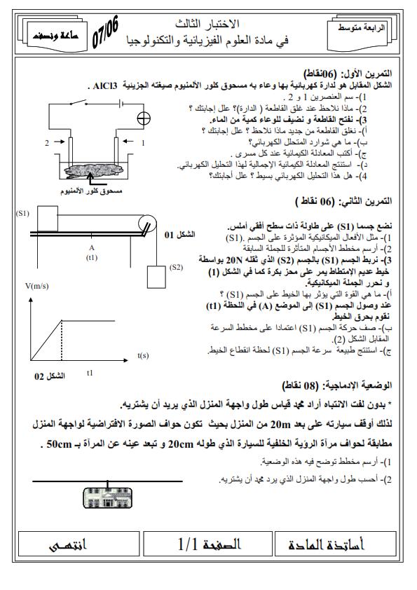 اختبار الفصل الثالث في مادة الفيزياء   السنة الرابعة متوسط   الموضوع 04