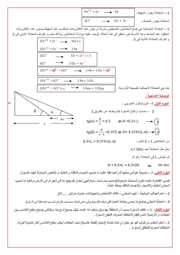 اختبار الفصل الثالث في مادة الفيزياء مع الحل | الرابعة متوسط | الموضوع 01