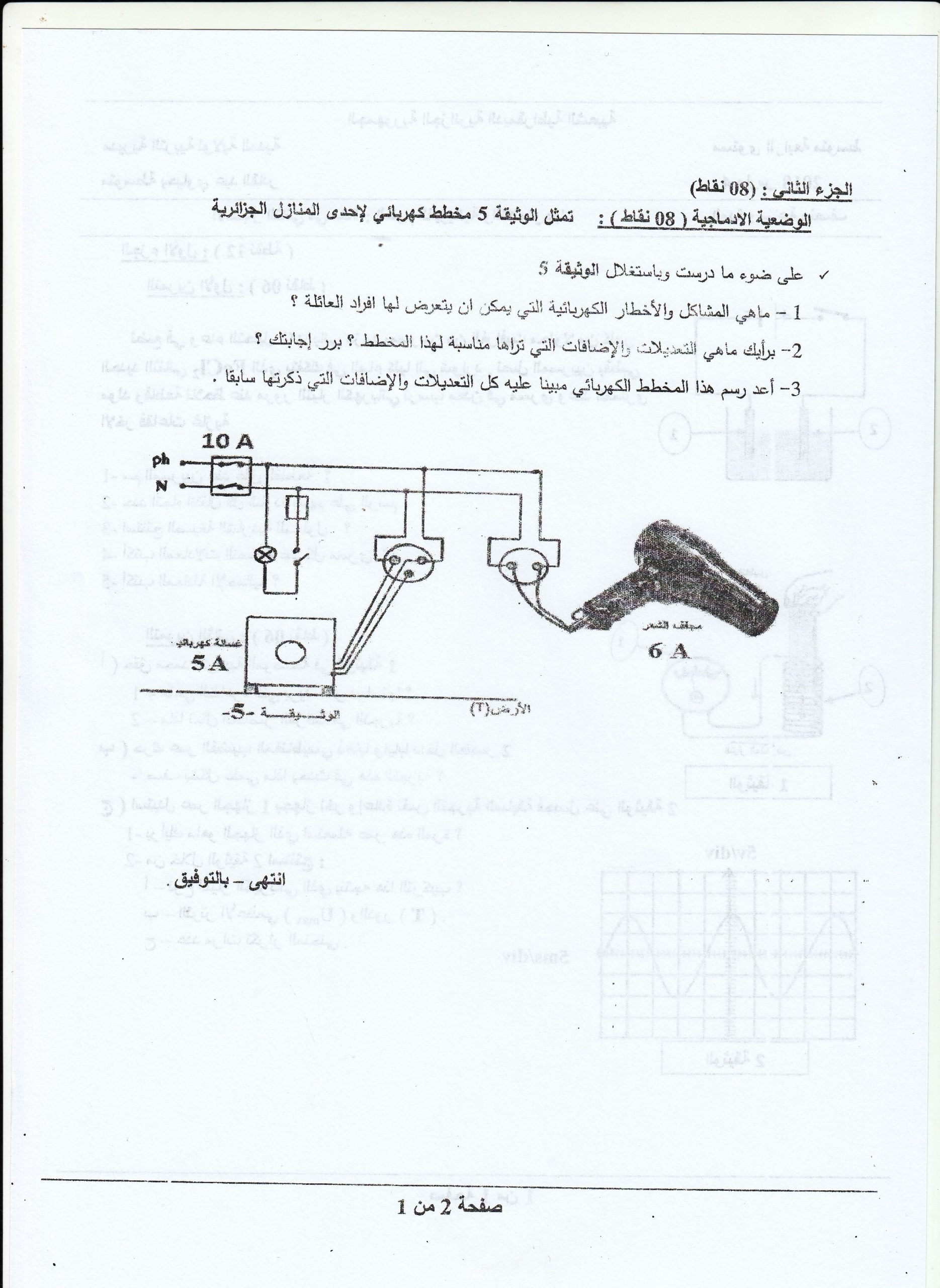 اختبار الفصل الثاني في مادة الفيزياء السنة الرابعة متوسط | الموضوع 08