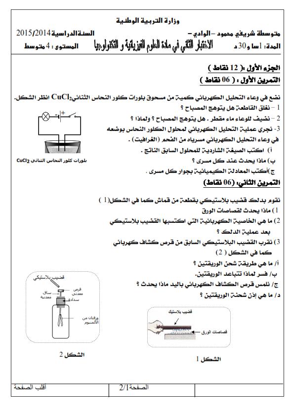 اختبار الفصل الثاني في الفيزياء مع الحل   الرابعة متوسط   الموضوع 01