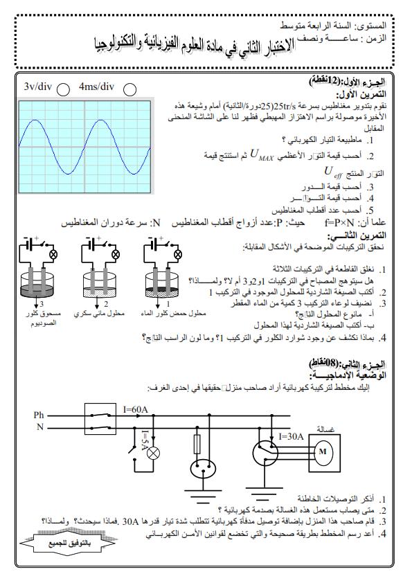 اختبار الفصل الثاني في الفيزياء مع الحل | الرابعة متوسط | الموضوع 01
