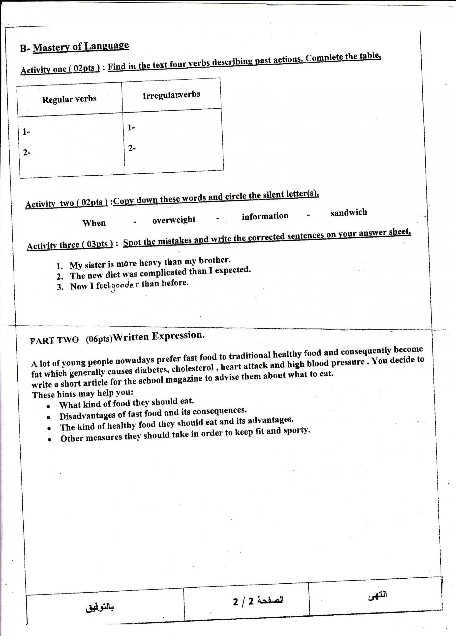 اختبار الفصل الأول في اللغة الانجليزية السنة الرابعة متوسط   الموضوع 03