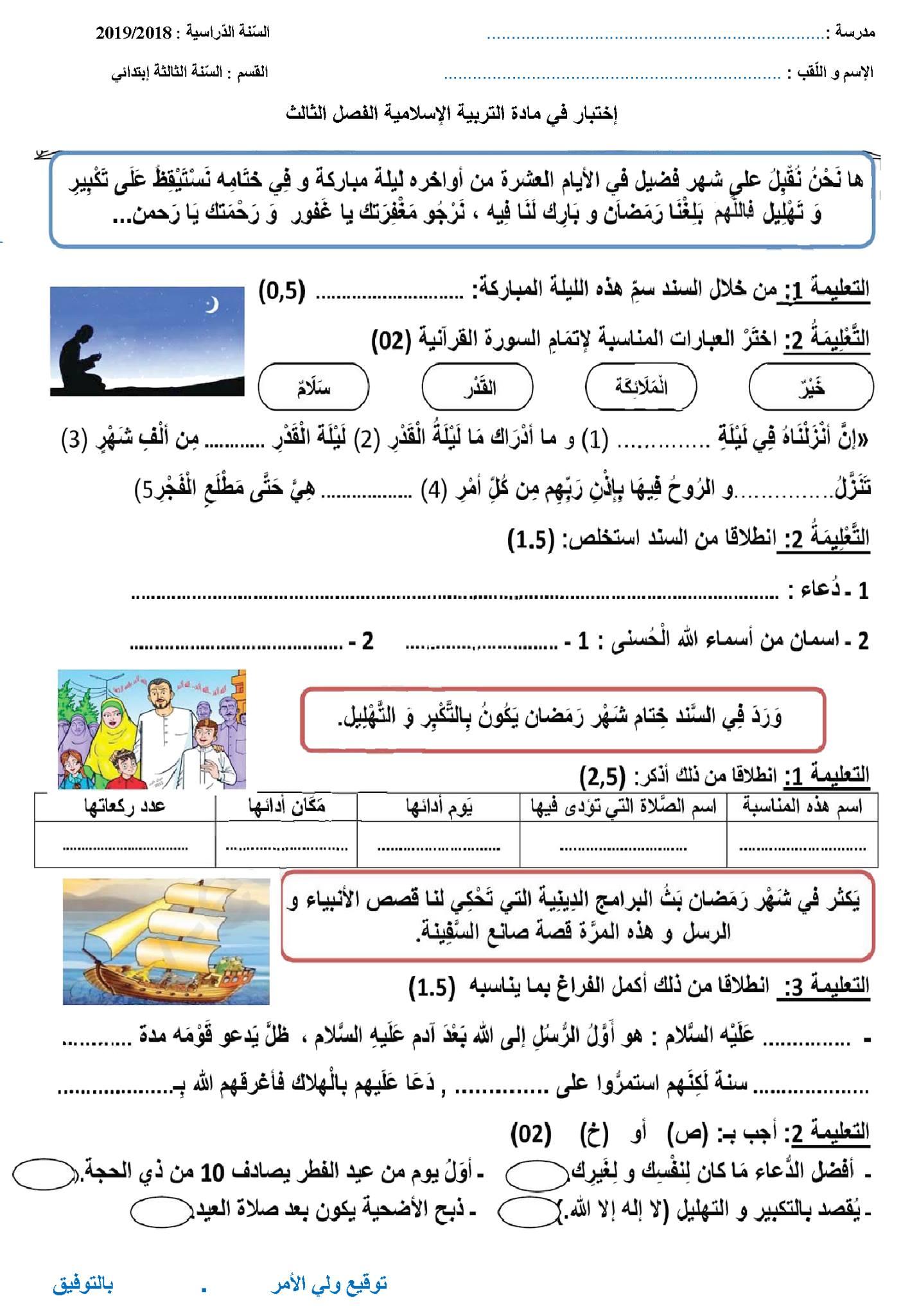 اختبار الفصل الثالث في التربية الاسلامية | السنة الثالثة ابتدائي | الموضوع 01