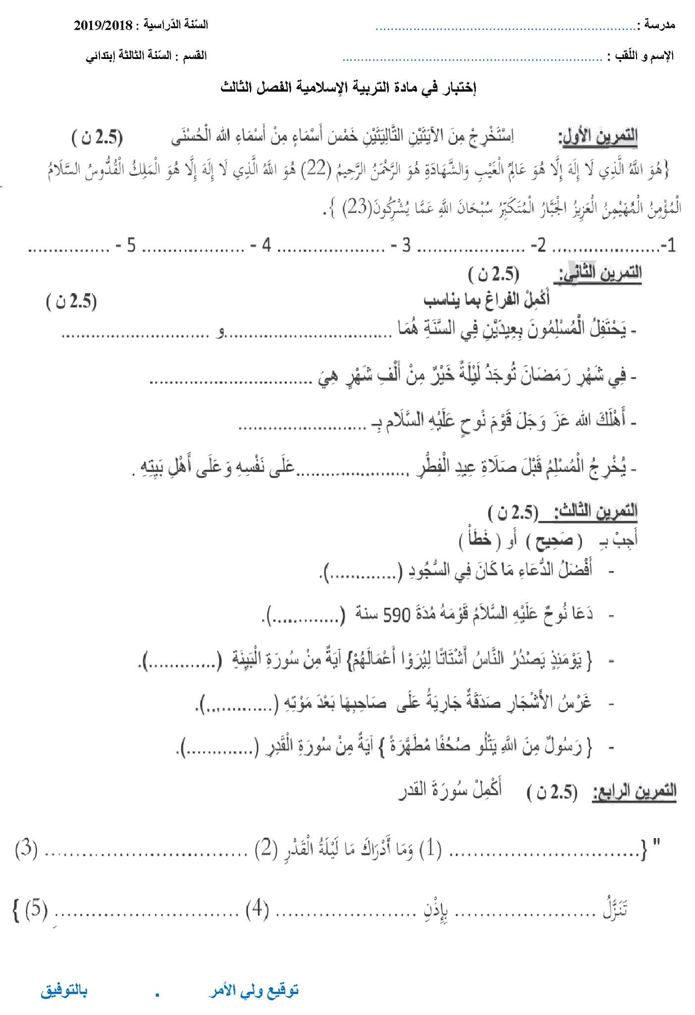 اختبار الفصل الثالث في التربية الاسلامية   السنة الثالثة ابتدائي   الموضوع 01