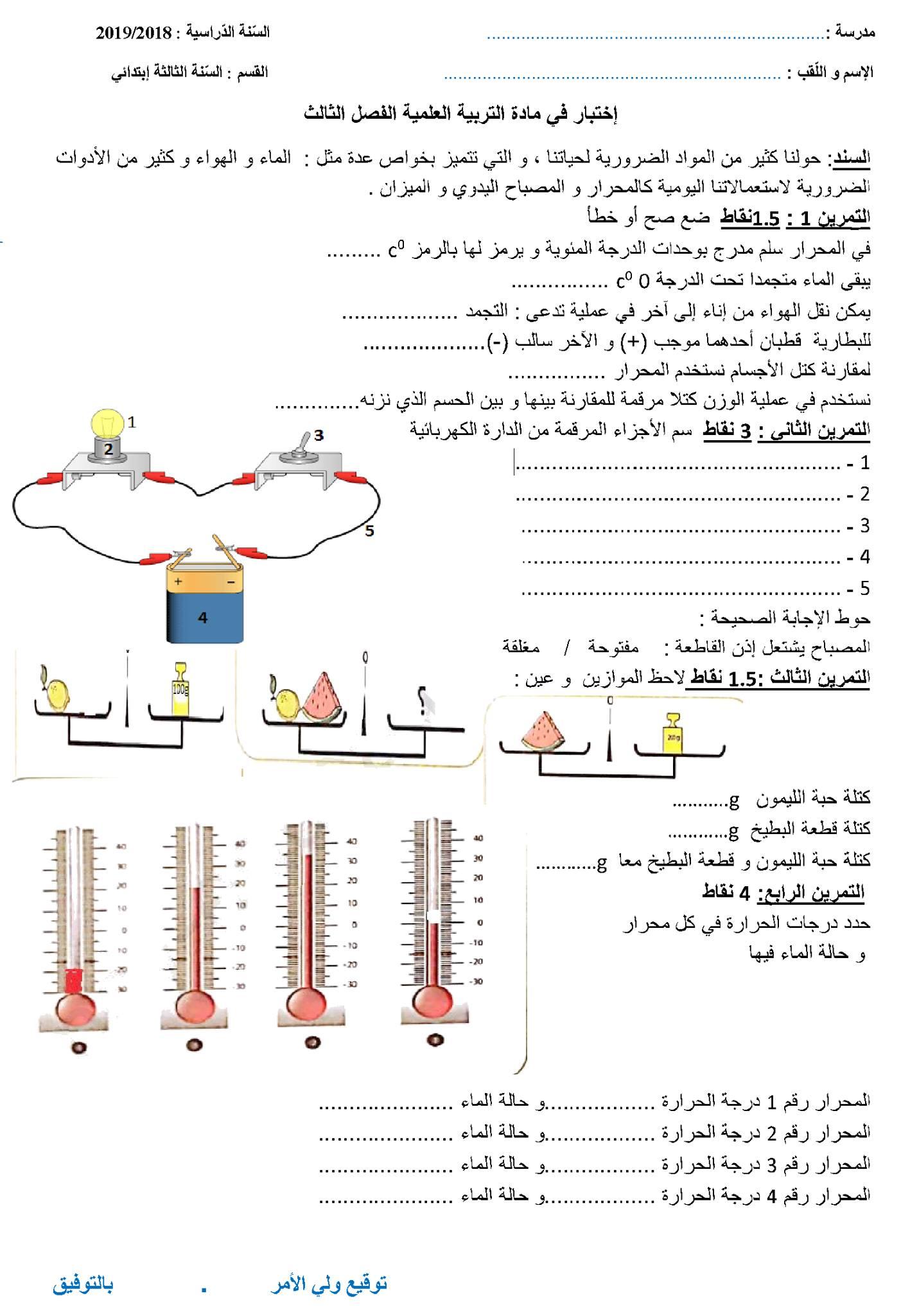 اختبار الفصل الثالث في التربية العلمية   السنة الثالثة ابتدائي   الموضوع 01
