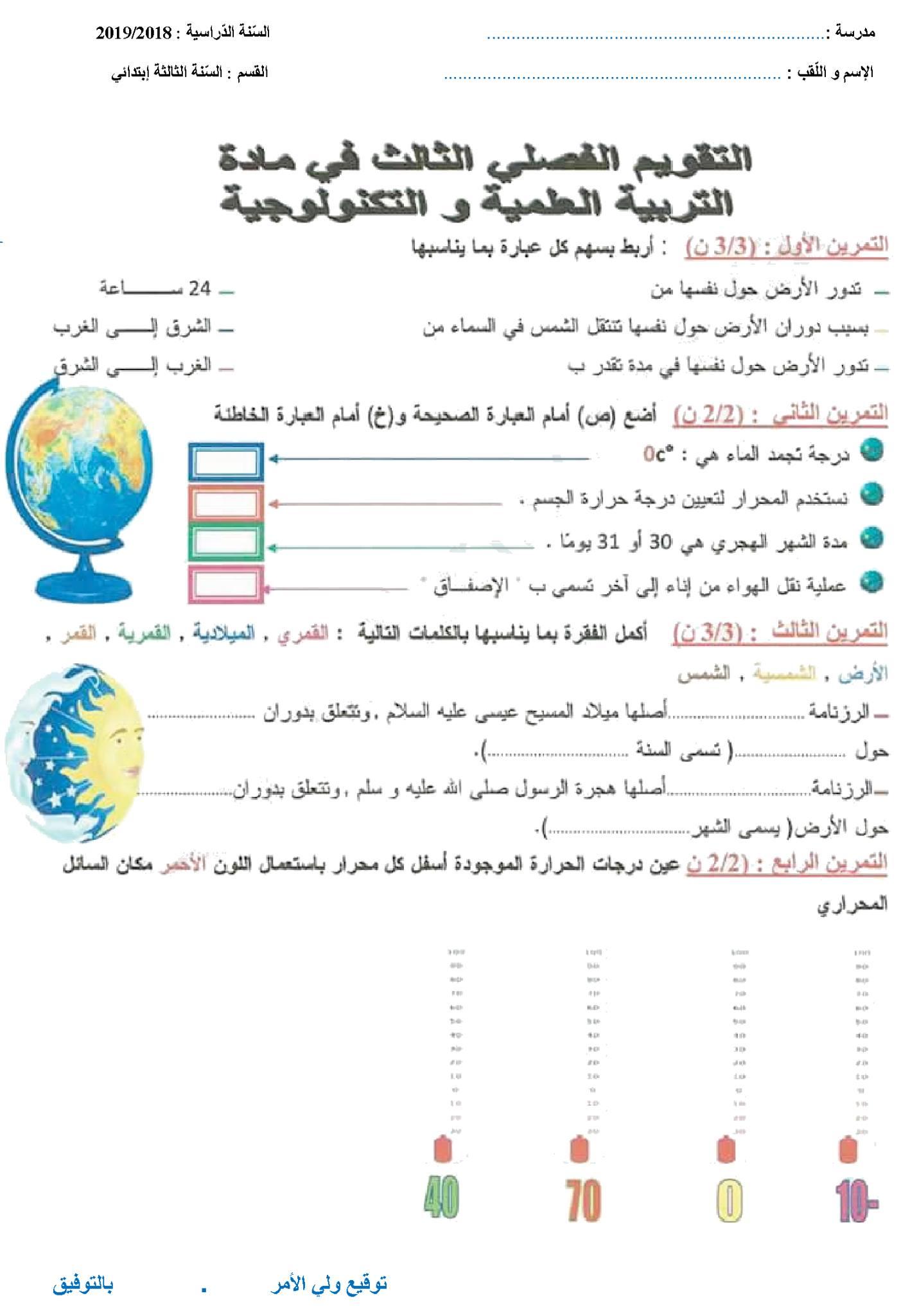 اختبار الفصل الثالث في التربية العلمية | السنة الثالثة ابتدائي | الموضوع 01