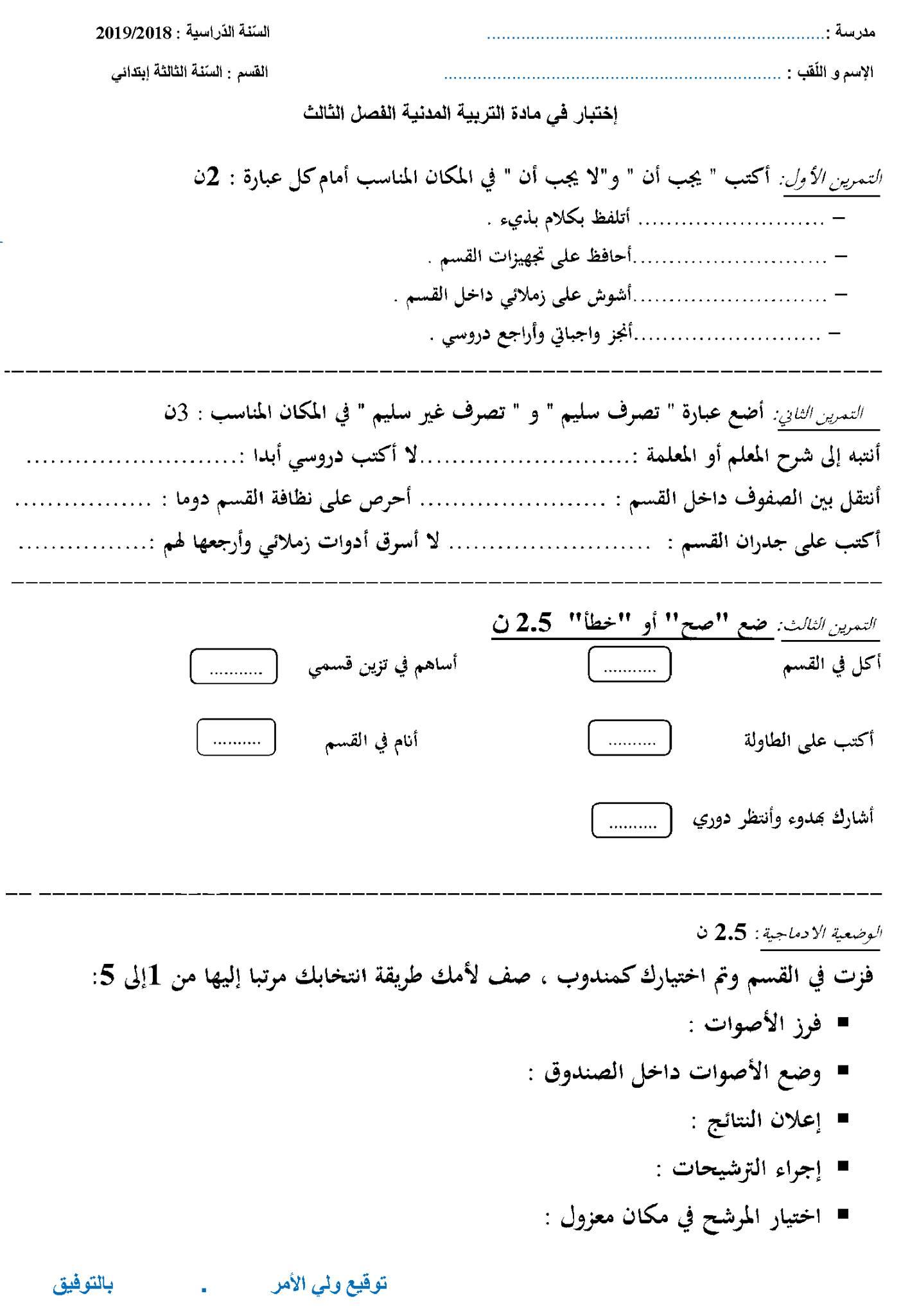 اختبار الفصل الثالث في التربية المدنية | السنة الثالثة ابتدائي | الموضوع 01