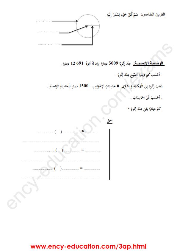 اختبار الفصل الثالث في مادة الرياضيات | السنة الثالثة ابتدائي | الموضوع 01