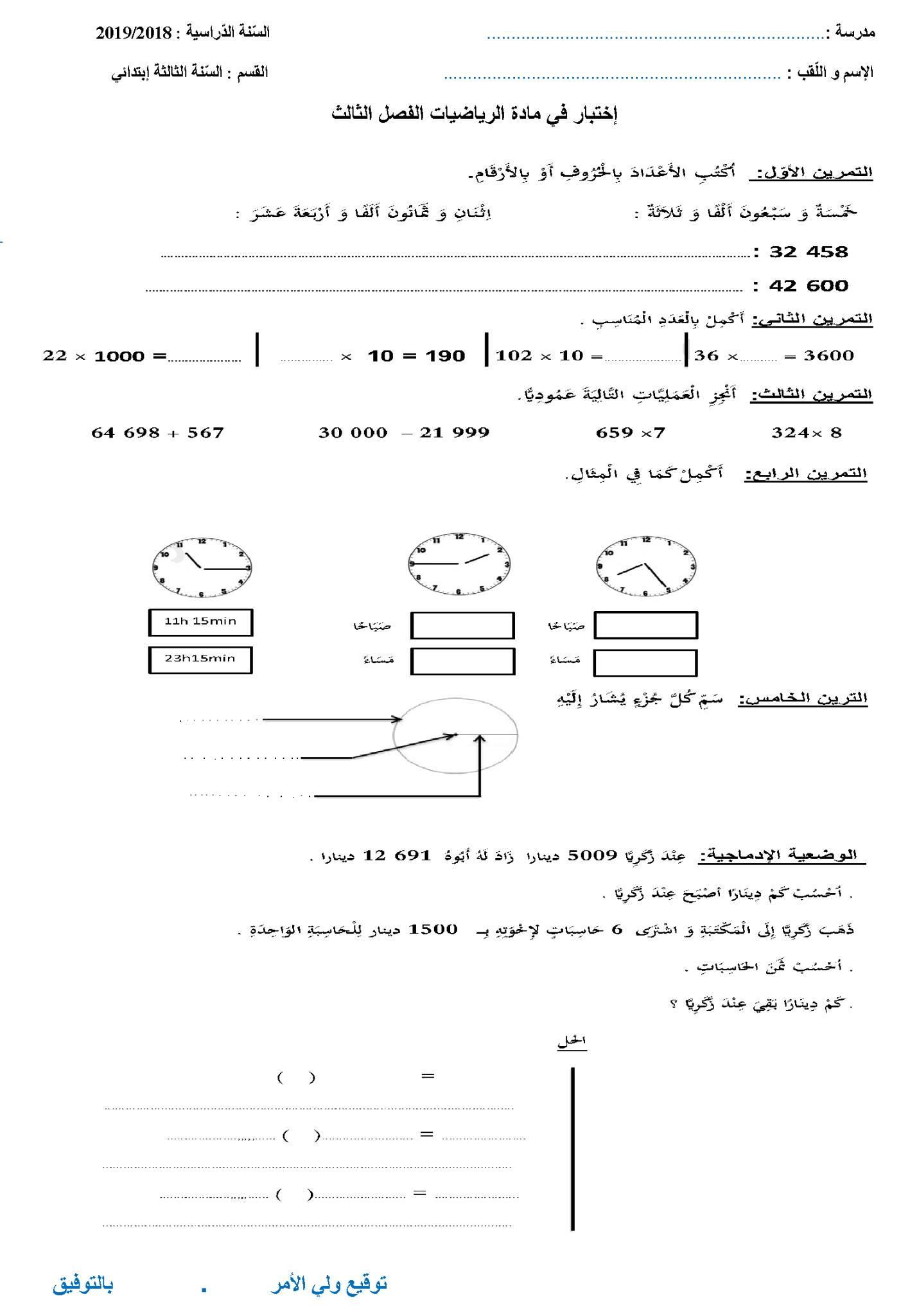 اختبار الفصل الثالث في مادة الرياضيات   السنة الثالثة ابتدائي   الموضوع 04