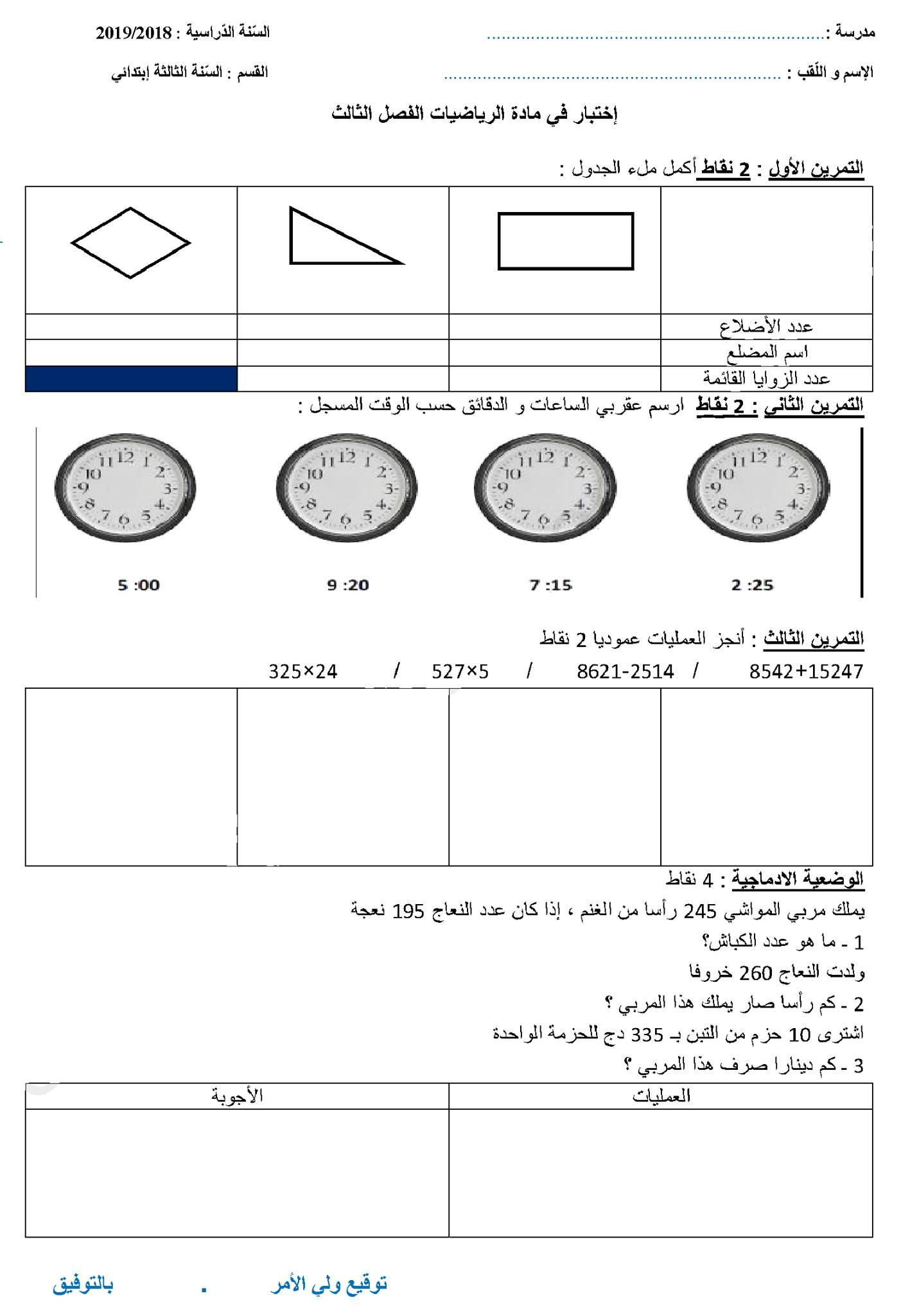اختبار الفصل الثالث في مادة الرياضيات | السنة الثالثة ابتدائي | الموضوع 04