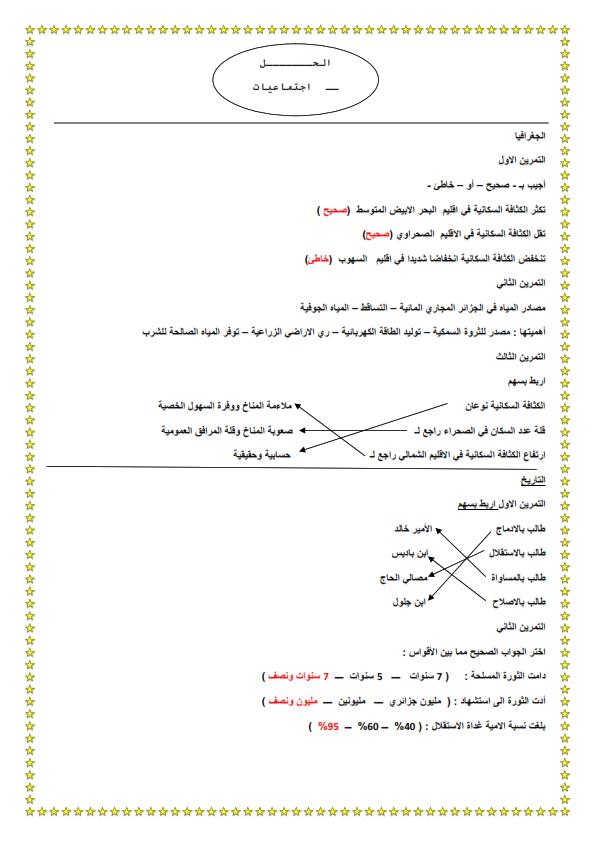 اختبار الفصل الثالث في التاريخ والجغرافيا | الخامسة ابتدائي | الموضوع 01