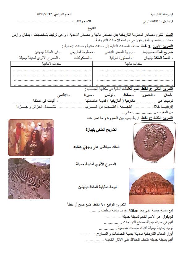 اختبار الفصل الثالث في التاريخ والجغرافيا | السنة الثالثة ابتدائي | الموضوع 01
