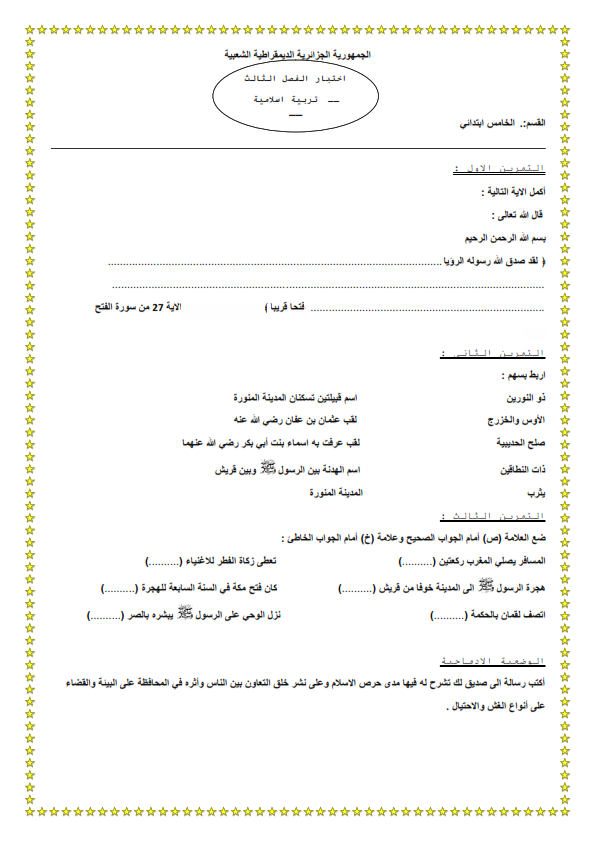 اختبار الفصل الثالث في مادة التربية الاسلامية مع الحل | الخامسة ابتدائي | الموضوع 01