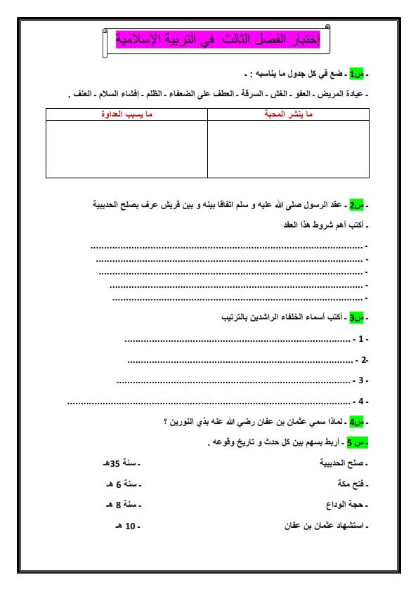 اختبار الفصل الثالث في مادة التربية الاسلامية | الخامسة ابتدائي | الموضوع 02