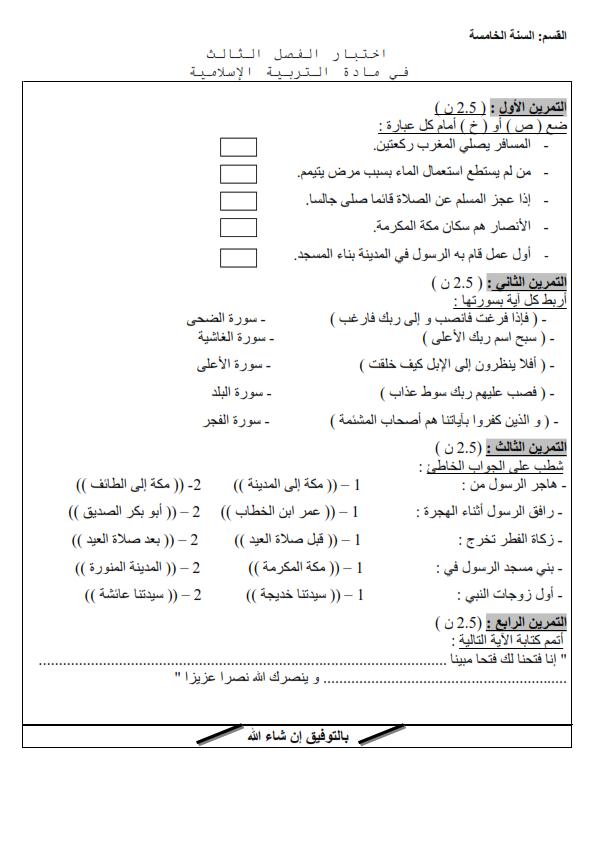 اختبار الفصل الثالث في مادة التربية الاسلامية   الخامسة ابتدائي   الموضوع 02