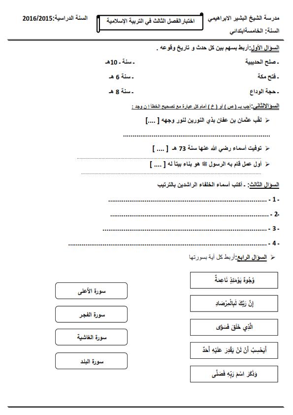 اختبار الفصل الثالث في مادة التربية الاسلامية   الخامسة ابتدائي   الموضوع 03