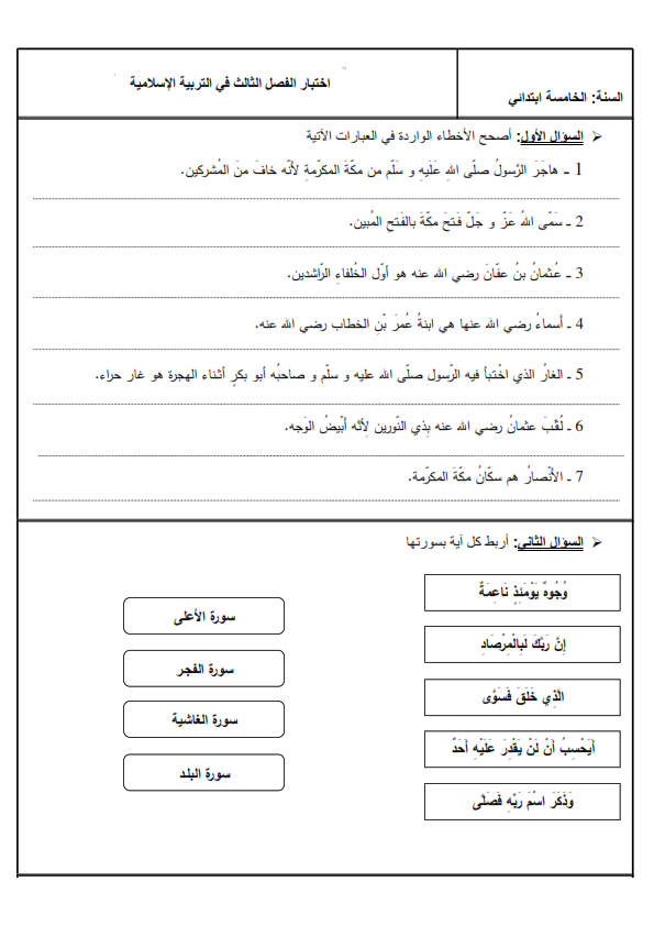 اختبار الفصل الثالث في مادة التربية الاسلامية | الخامسة ابتدائي | الموضوع 03