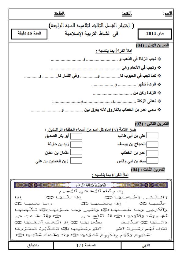اختبار الفصل الثالث في التربية الاسلامية   السنة الرابعة ابتدائي   الموضوع 01