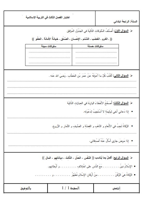 اختبار الفصل الثالث في التربية الاسلامية مع الحل | السنة الرابعة ابتدائي | الموضوع 01