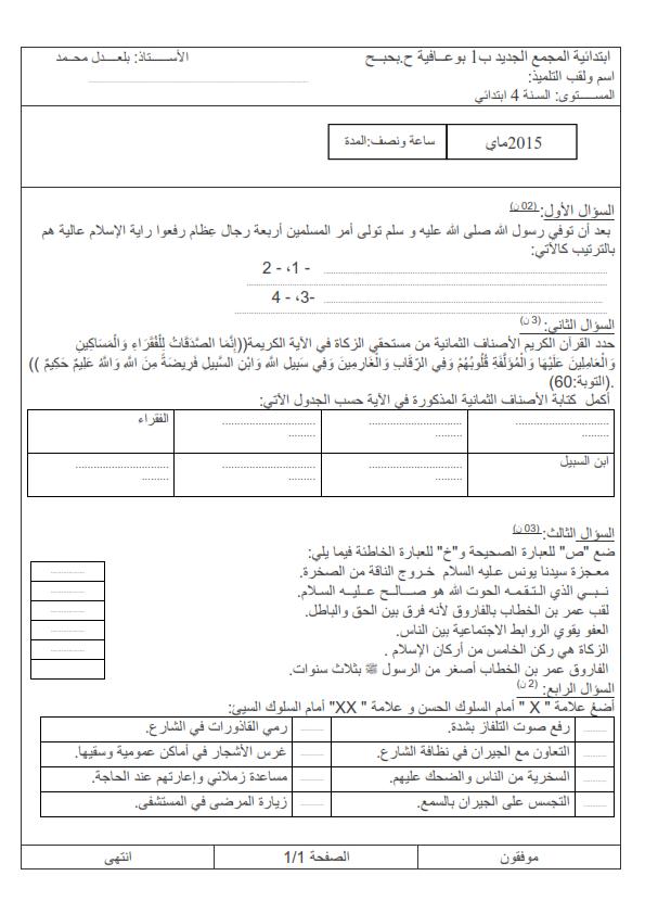 اختبار الفصل الثالث في التربية الاسلامية | السنة الرابعة ابتدائي | الموضوع 02