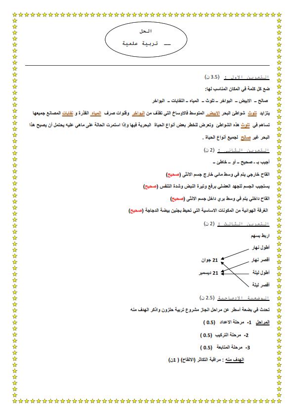 اختبار الفصل الثالث في مادة التربية العلمية | الخامسة ابتدائي | الموضوع 01