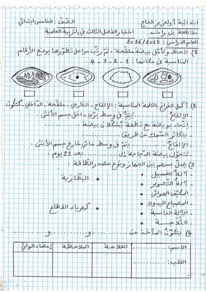 اختبار الفصل الثالث في مادة التربية العلمية | الخامسة ابتدائي | الموضوع 02