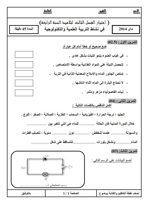 اختبار الفصل الثالث في التربية العلمية مع الحل   الرابعة ابتدائي   الموضوع 01