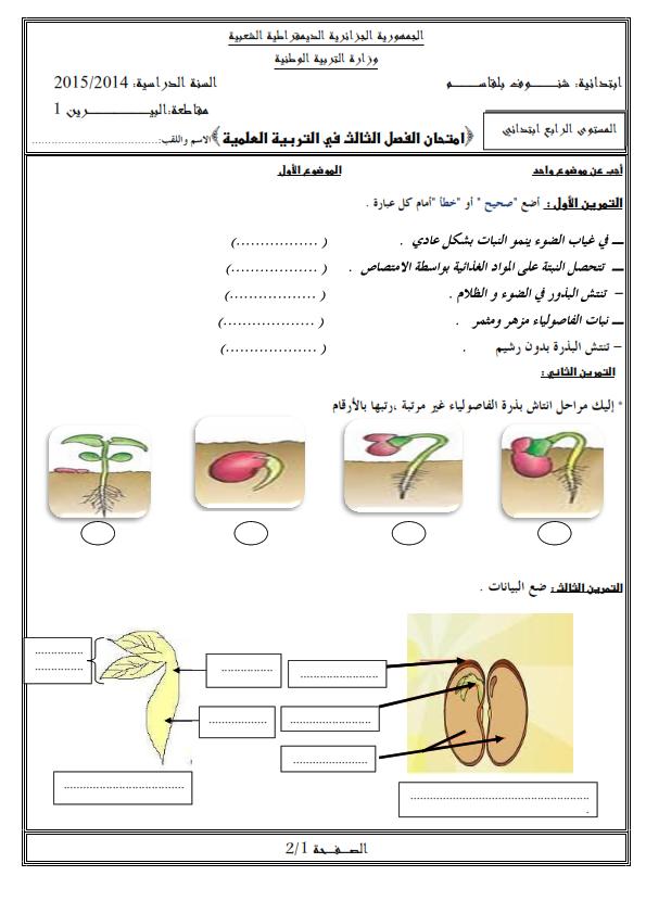 اختبار الفصل الثالث في التربية العلمية | السنة الرابعة ابتدائي | الموضوع 02