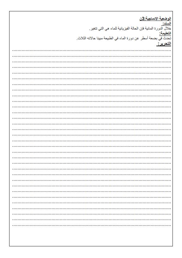 اختبار الفصل الثالث في التربية العلمية   السنة الرابعة ابتدائي   الموضوع 03