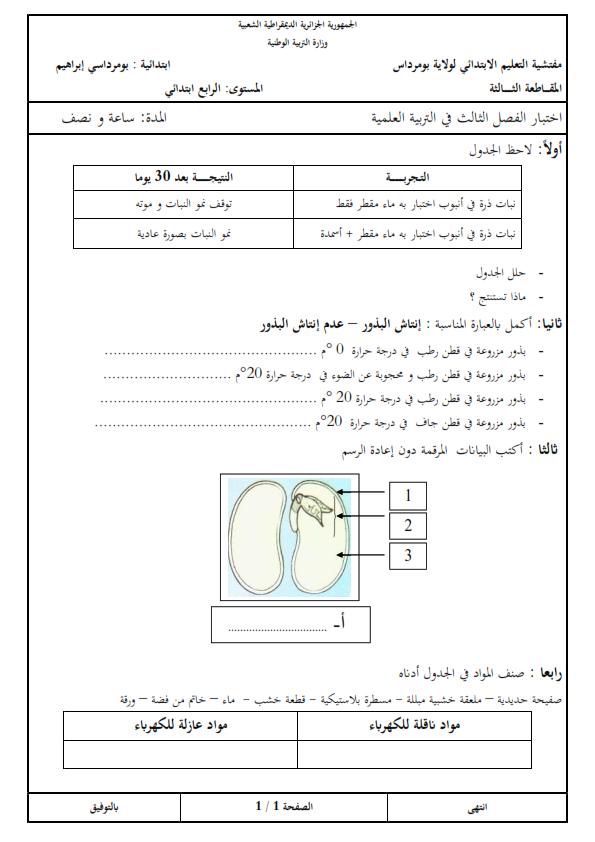اختبار الفصل الثالث في التربية العلمية | السنة الرابعة ابتدائي | الموضوع 05