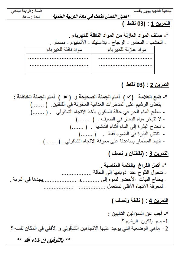 اختبار الفصل الثالث في التربية العلمية | السنة الرابعة ابتدائي | الموضوع 03
